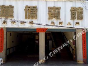 江華華僑賓館