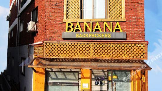 香蕉揹包客旅館
