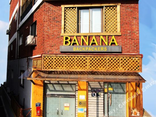 香蕉背包客旅館(Banana Backpackers)