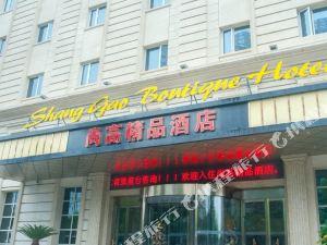 南通尚高精品酒店