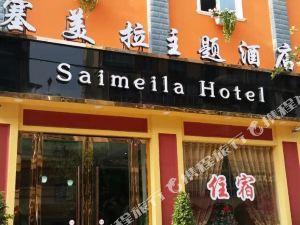 大英塞美拉主題酒店