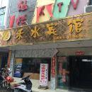永新禾水賓館