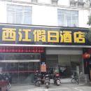 信豐西江假日酒店