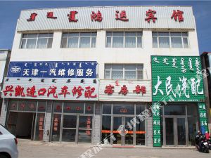 東烏珠穆沁旗鴻運賓館