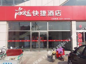 尚客優快捷酒店(黃驊南大港金聖廣場店)