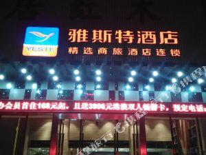 雅斯特酒店(邵東店)