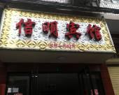 蒼南信明賓館