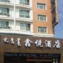 呼倫貝爾鑫悅酒店
