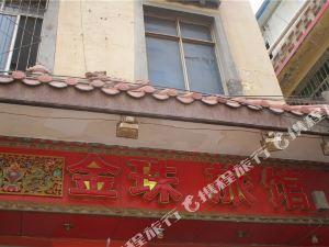 昌都金珠旅館