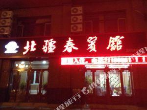 撫遠北疆春賓館