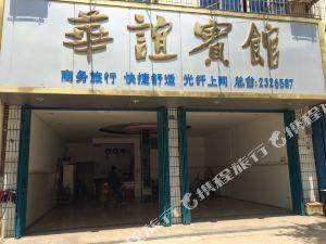 江華華誼賓館