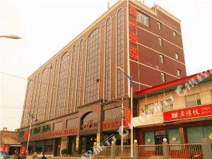 臨縣鑫河壹號大酒店