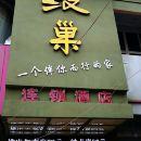 固鎮漢巢連鎖酒店