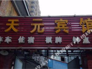 南鄭天元賓館