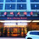 畢節鑫城大酒店