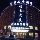 格爾木怡景品質酒店