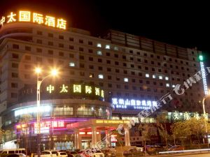 內蒙古中太國際酒店