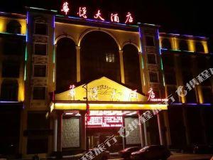 館陶華悅大酒店