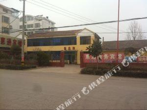 臨朐惠通商務賓館