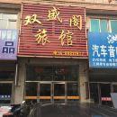 莊河雙盛閣旅館