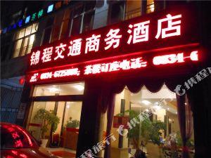 冕寧錦程交通商務酒店