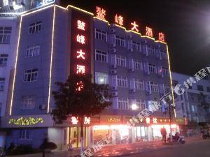 宣城鰲峰大酒店