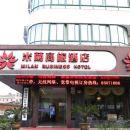 臨海米籣商旅酒店