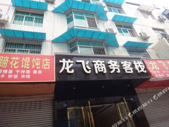 Longfei Business Inn