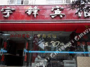 宇鋒賓館(水富云川路店)
