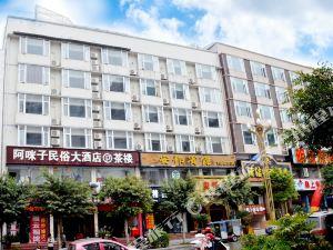 漢源阿咪子民俗大酒店