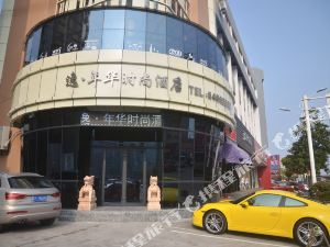 如東逸·年華時尚酒店