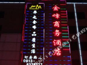 華陰金峰商務酒店