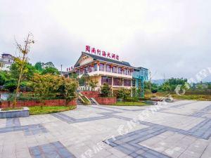 長寧蜀南竹海大酒店
