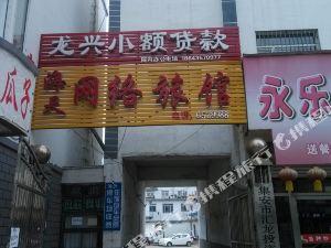 集安海天網絡旅館