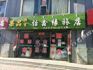 阿榮旗怡鑫緣旅店