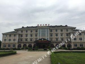 儀征榮廷大酒店