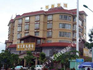 瓊中恒鑫賓館
