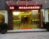 安順鴻華商務賓館