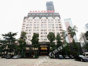成都大成賓館(四川省人大會議中心)