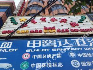 洪湖七星商務賓館