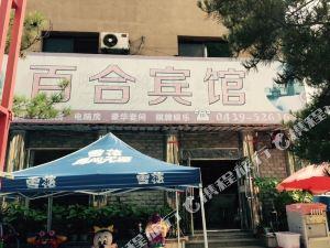 臨江百合賓館