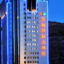 吳起國際大酒店