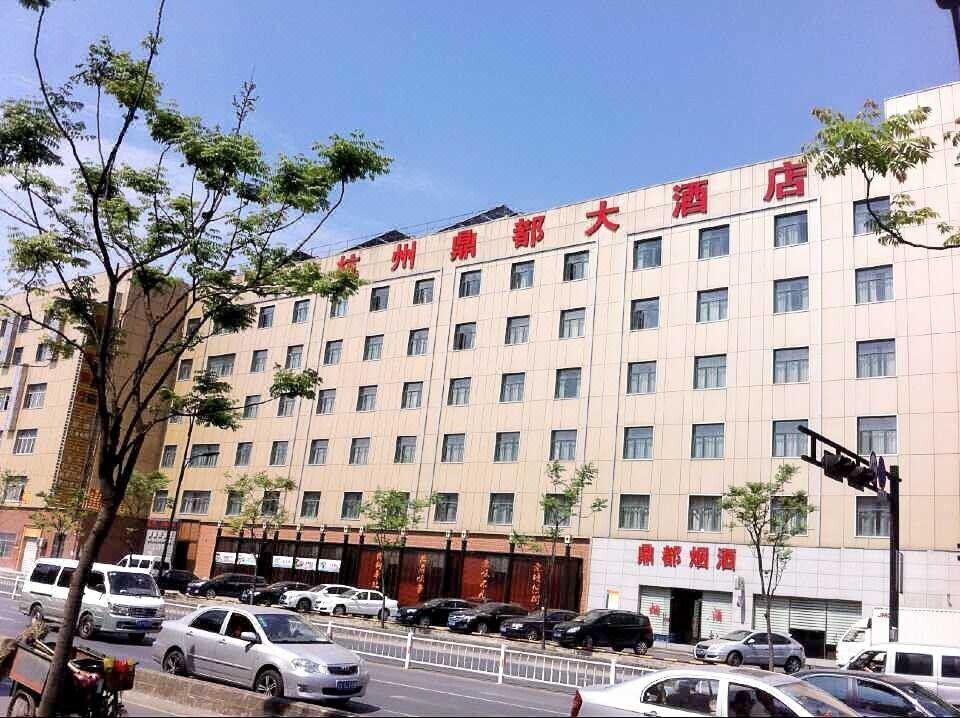 杭州鼎都大酒店Dingdu Hotel