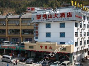 望秀山大酒店(黃山港灣分店)