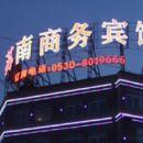 巨野蘇南商務賓館