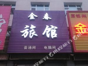 磐石金春旅館