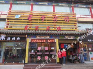 星宇賓館(慶陽商業街店)