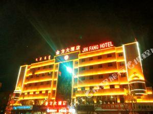 赤峯金方大酒店