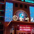 石城金葉大酒店
