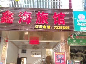荔浦鑫海旅館